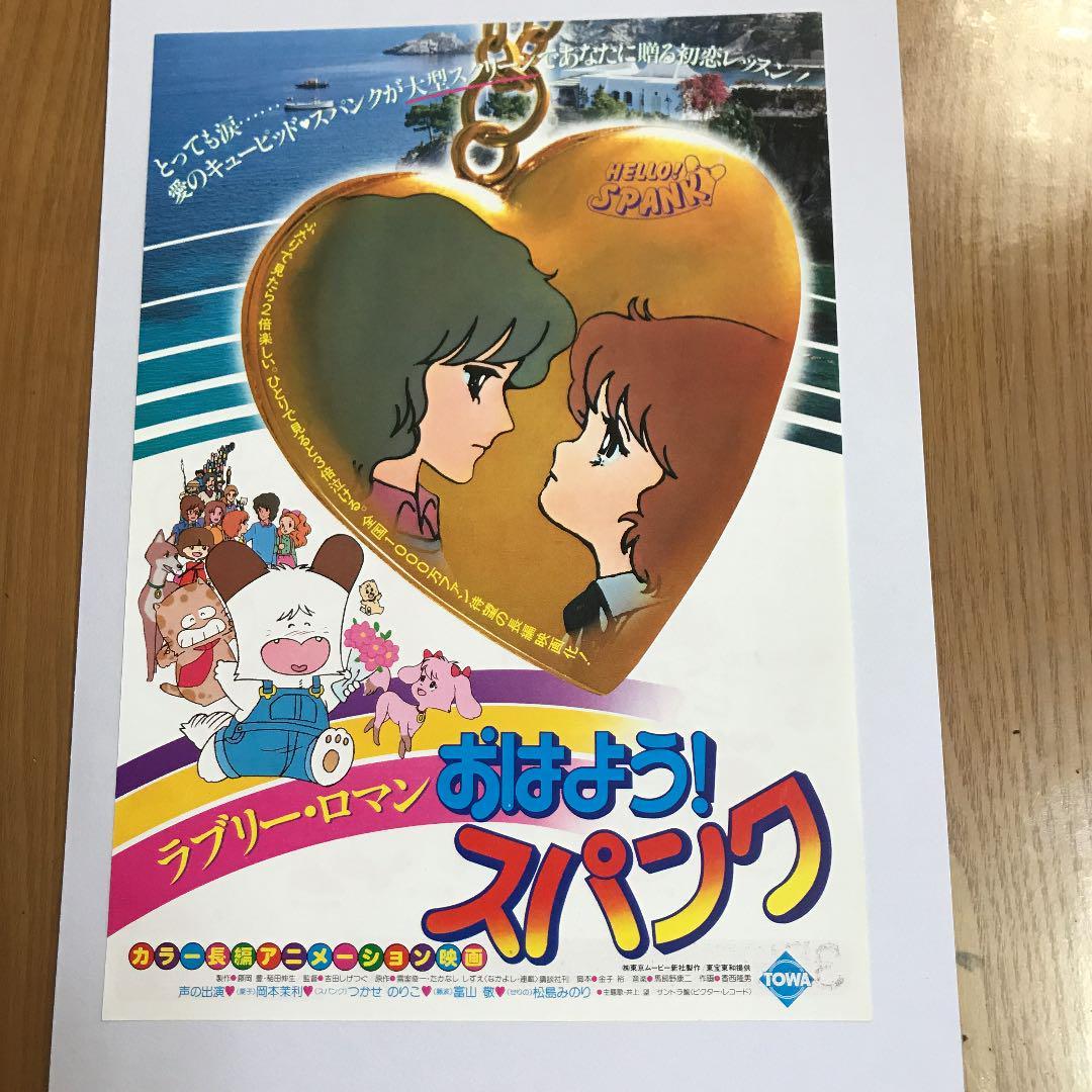 メルカリ - 1980年代アニメ映画チラシ・フライヤー おはようスパンク ...