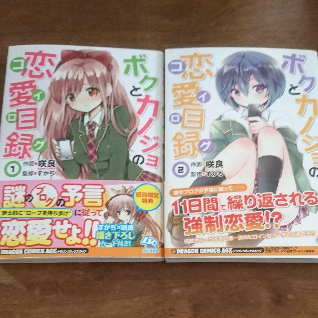 メルカリ - ボクとカノジョの恋愛目録 1~2巻 【青年漫画】 (¥300 ...