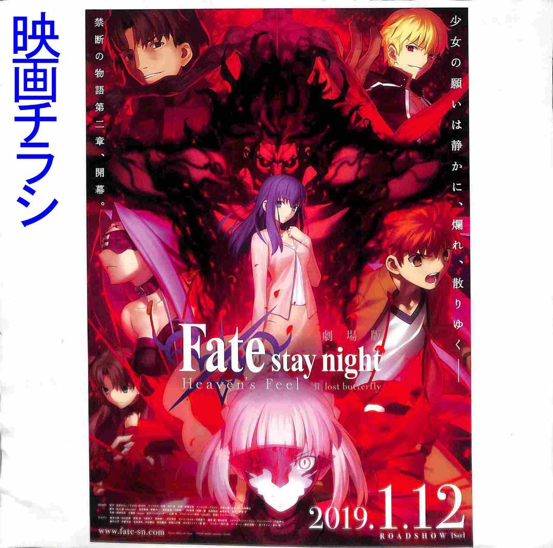 ステイ 映画 fate ナイト