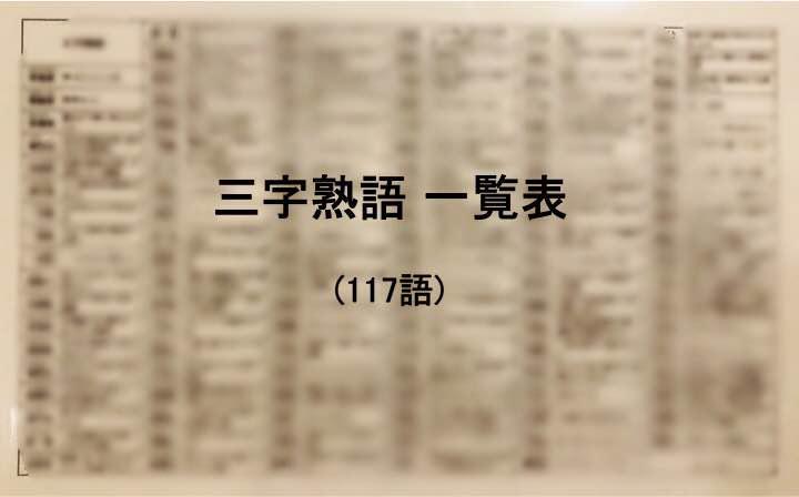 熟語 三 字 三文字熟語辞典