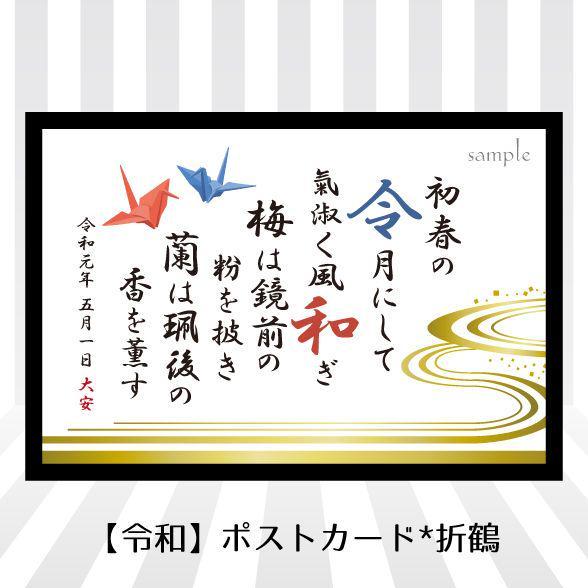 cd71e91e08ae メルカリ - オススメ 新元号記念 令和ポストカード 折鶴 【アート/写真】 (¥600 ...