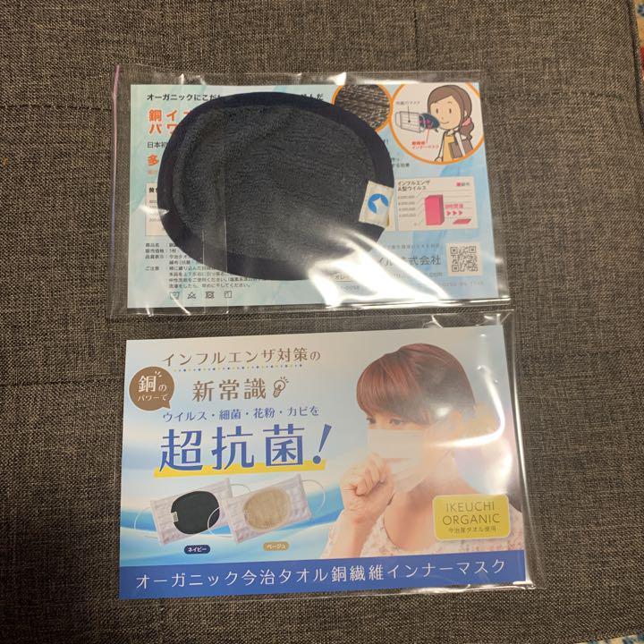 繊維 マスク 通販 インナー 銅