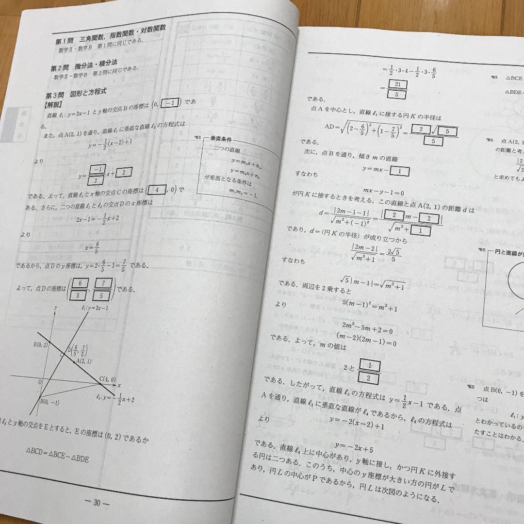 河合塾 全 統 共通 テスト 模試