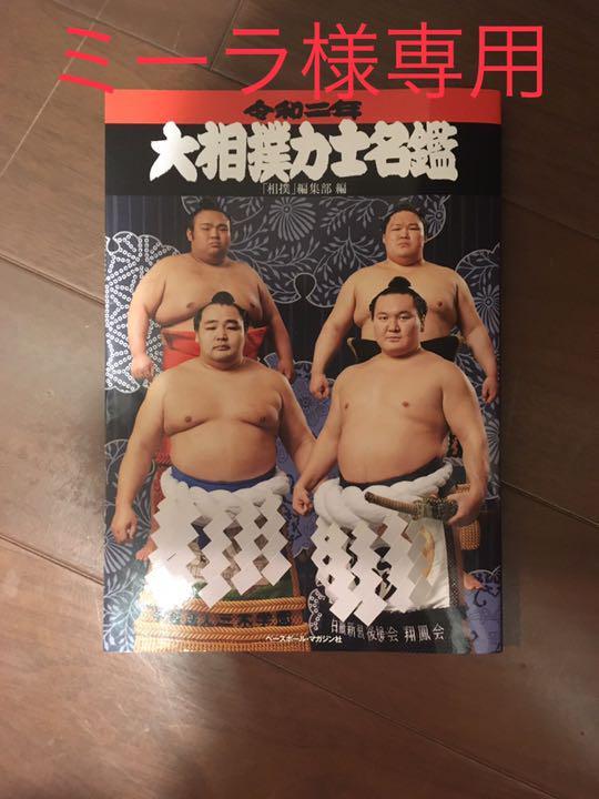 メルカリ - 大相撲力士名鑑 令和二年 【趣味/スポーツ/実用】 (¥450 ...