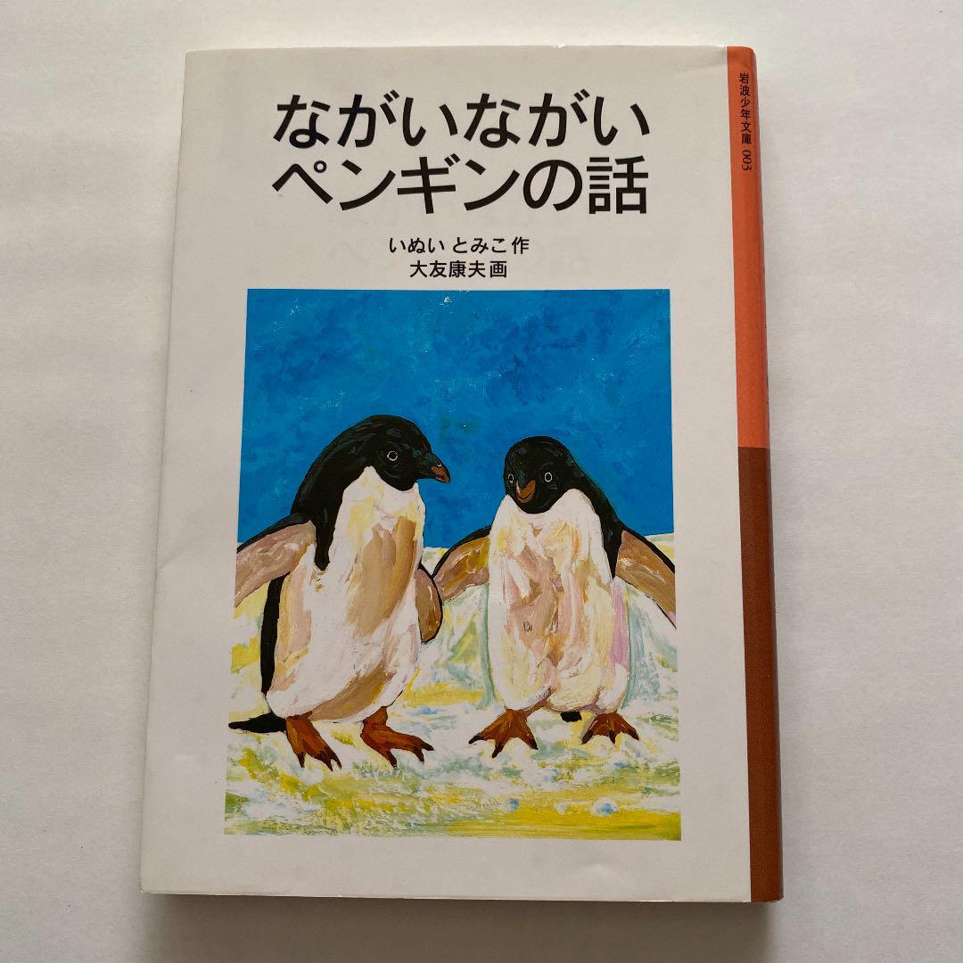 話 の ながい ながい ペンギン