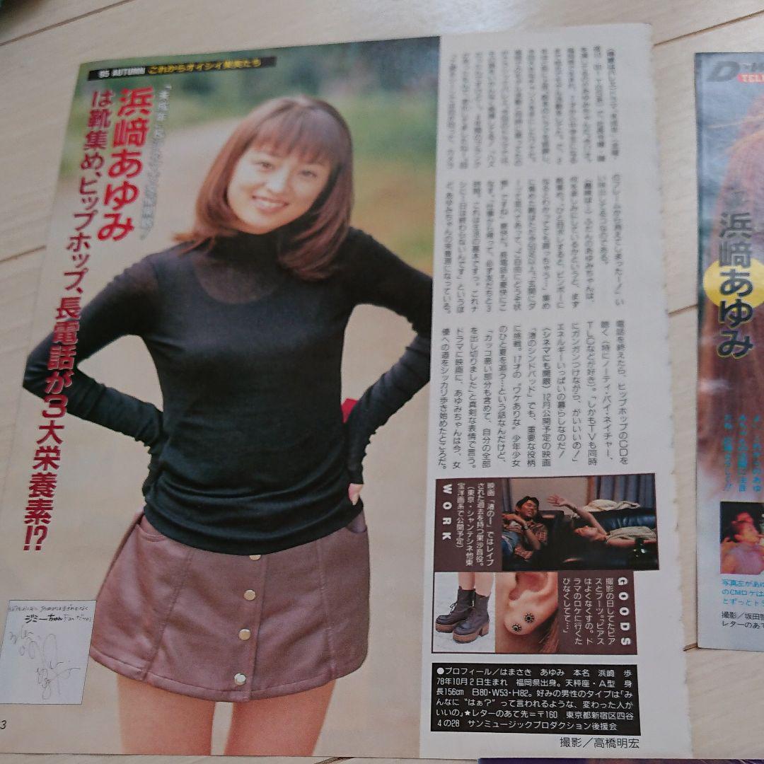 あゆみ 本名 浜崎