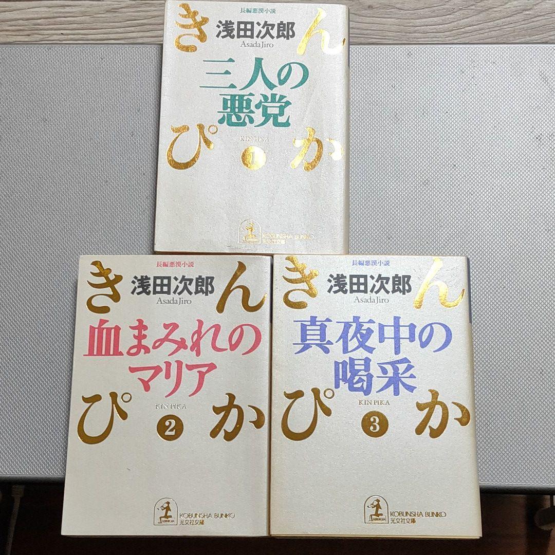 メルカリ - 浅田次郎著 きんぴか3部作 長編悪漢小説 【文学/小説 ...