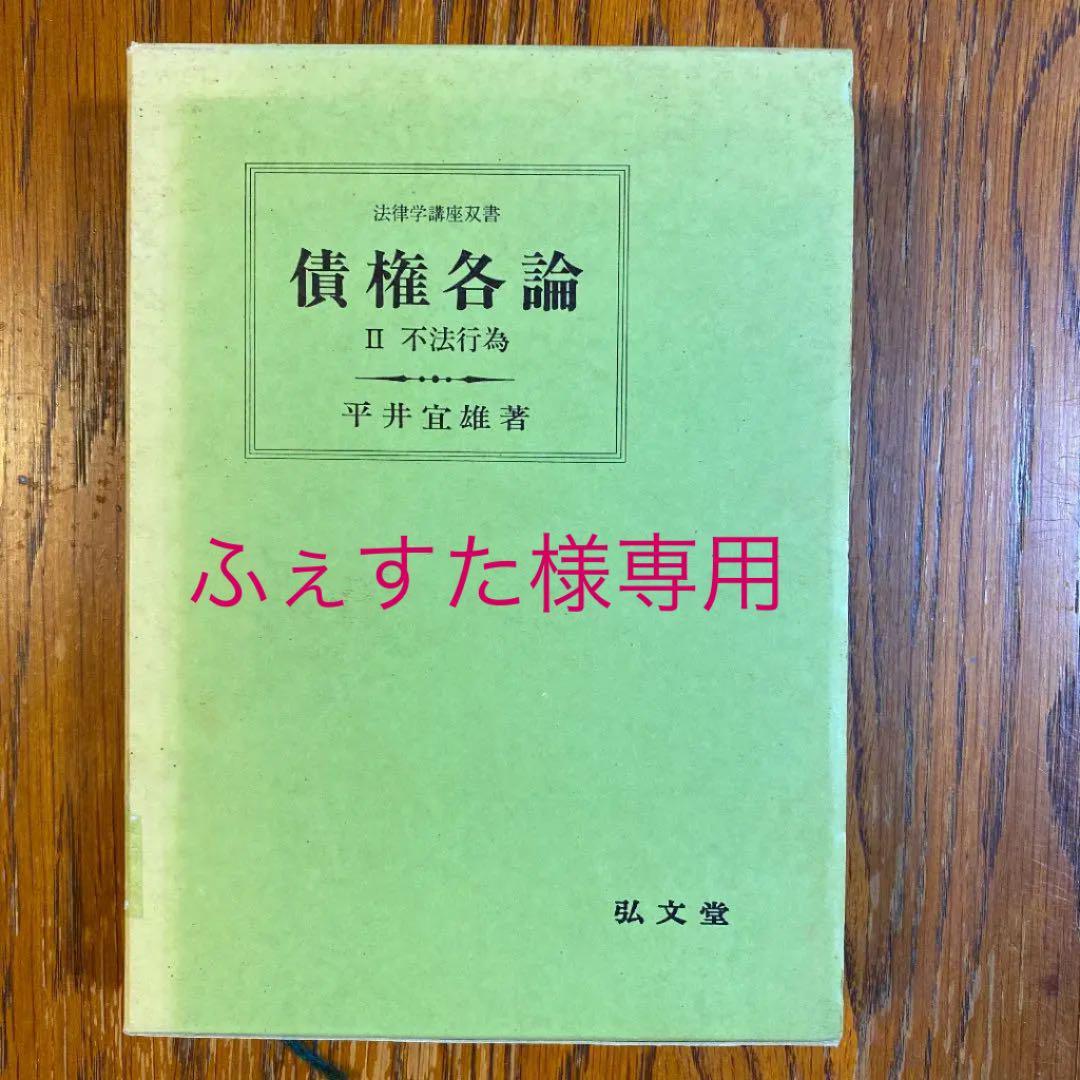 メルカリ - 債権各論 Ⅱ 不正行為 平井宜雄 【人文/社会】 (¥4,500 ...