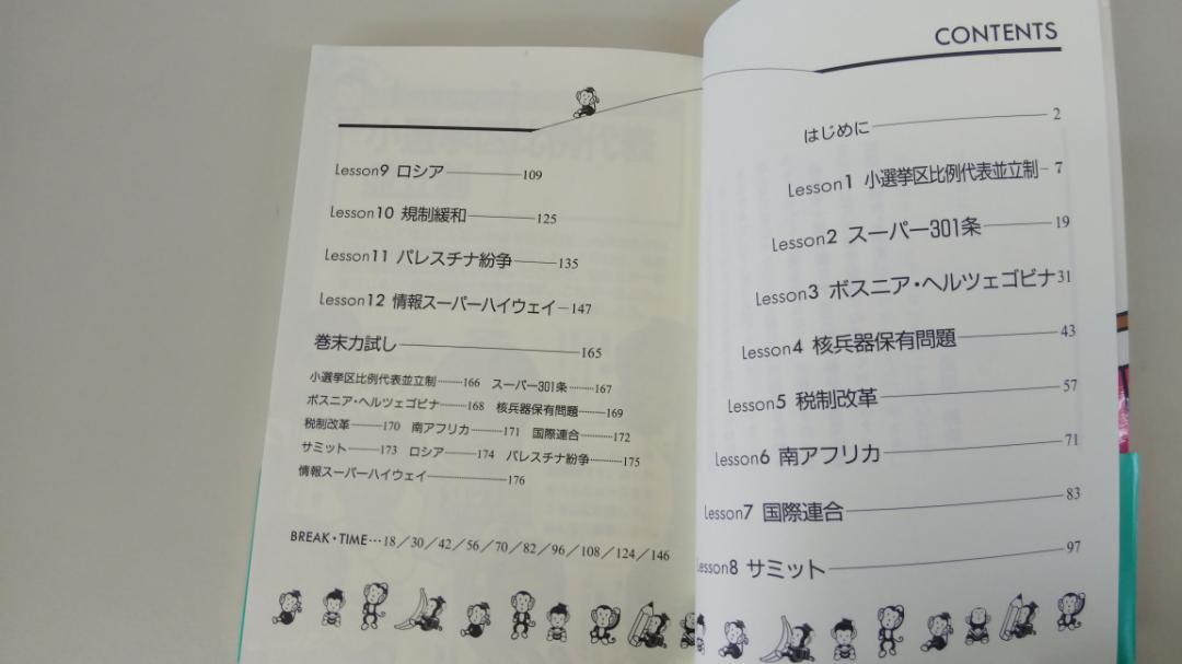 メルカリ - 紳助のサルでもわかるニュース 【ノンフィクション/教養 ...