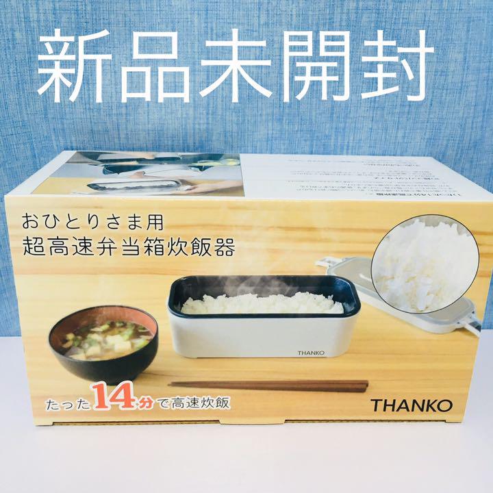 弁当 箱 炊飯 器