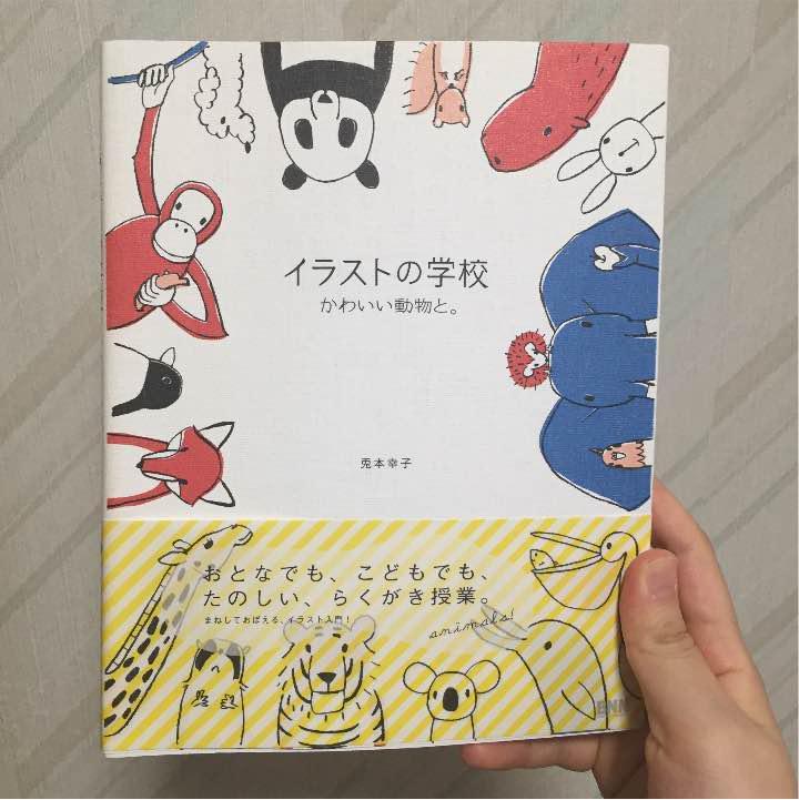 メルカリ イラストの学校 兎本幸子 描き方 絵 キャラクター 動物