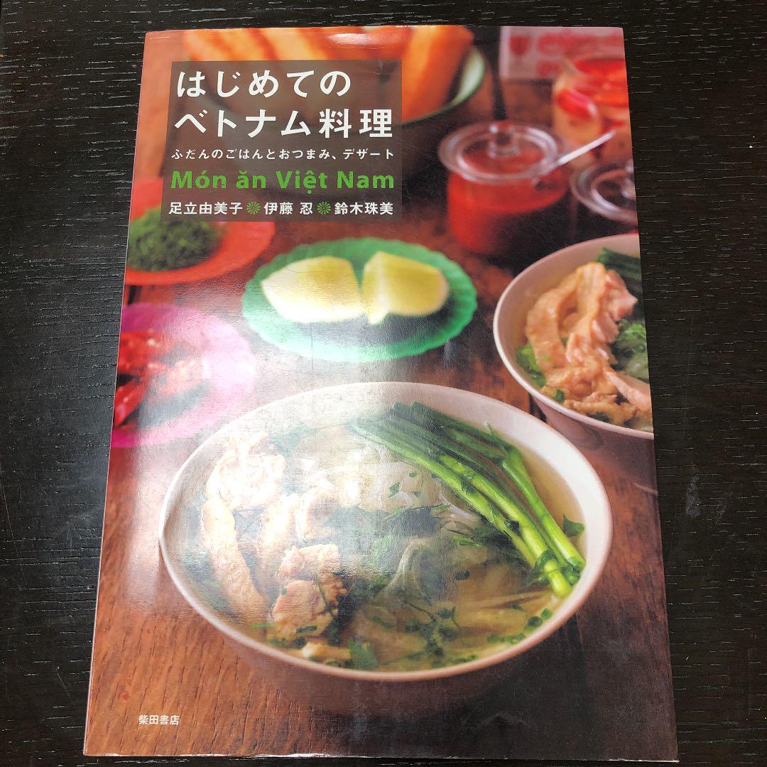 はじめてのベトナム料理  ふだんのごはんとおつまみ、デザート(¥890) , メルカリ スマホでかんたん フリマアプリ
