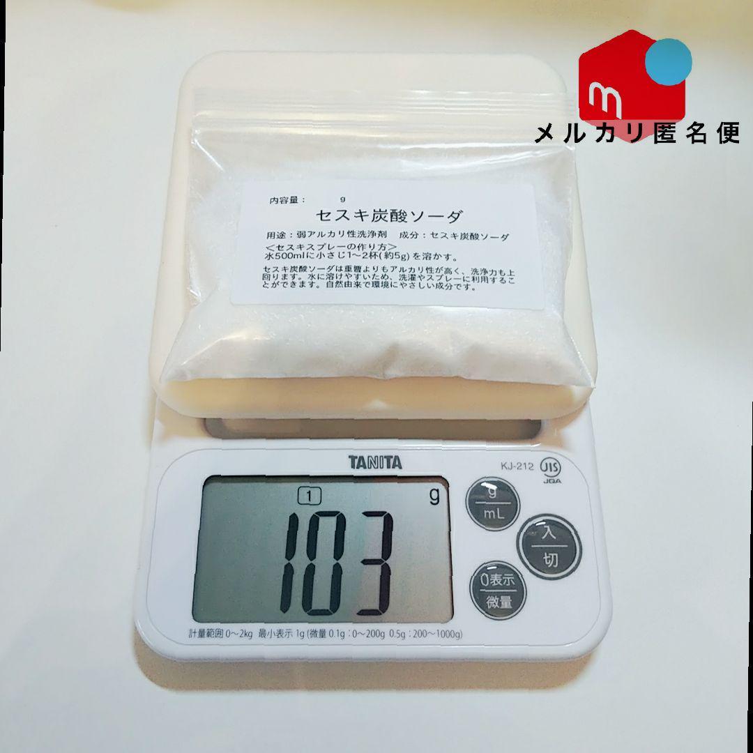 メルカリ セスキ炭酸ソーダ 100g セスキスプレー 約10l分 アルカリ
