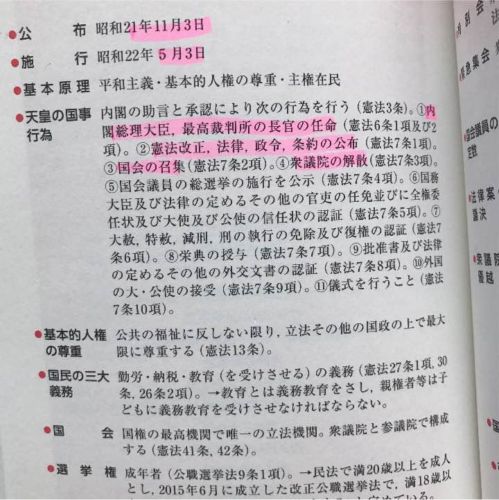 問題 一般 常識 一般常識(国語の分野)高卒就職レベル1