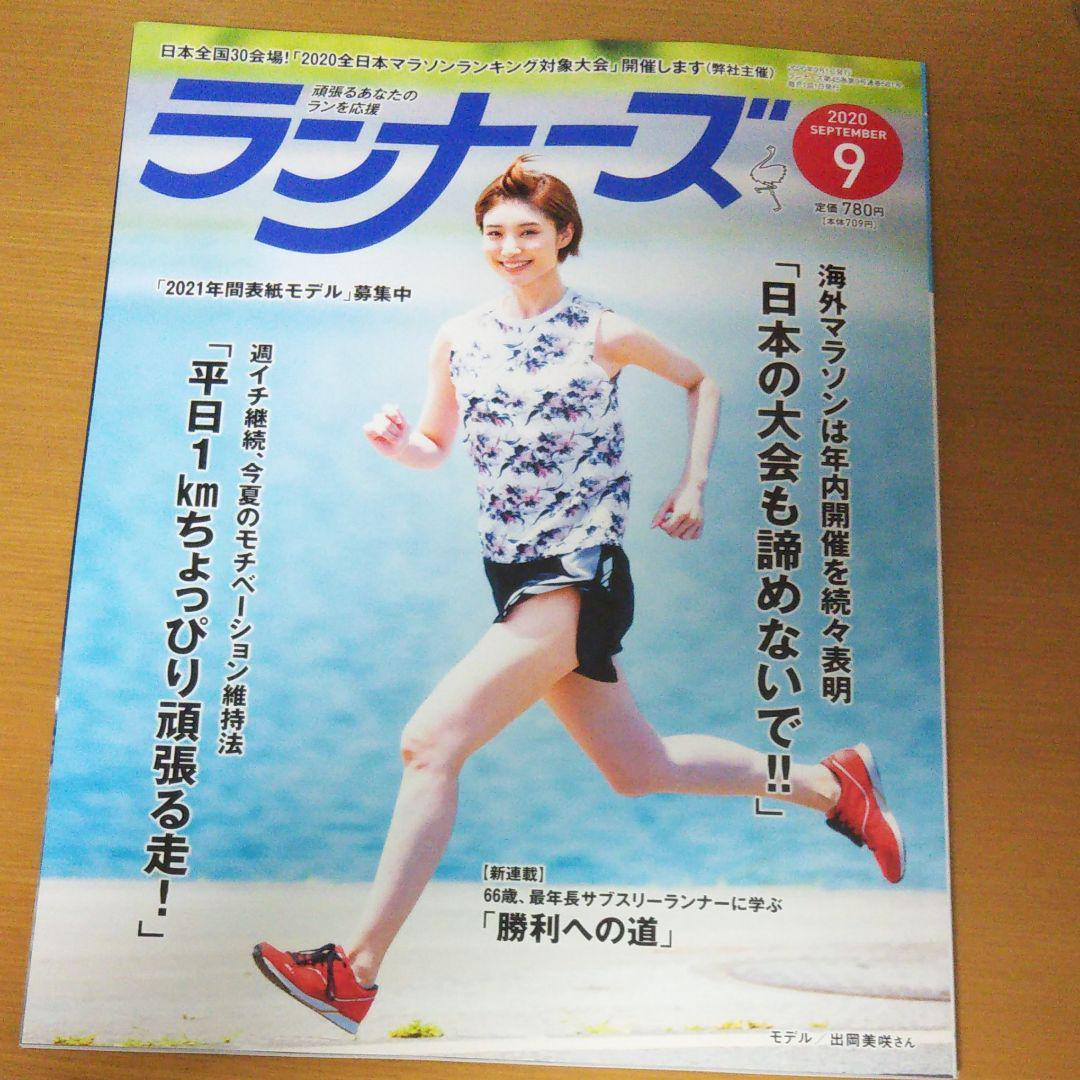 2020 全日本 マラソン ランキング