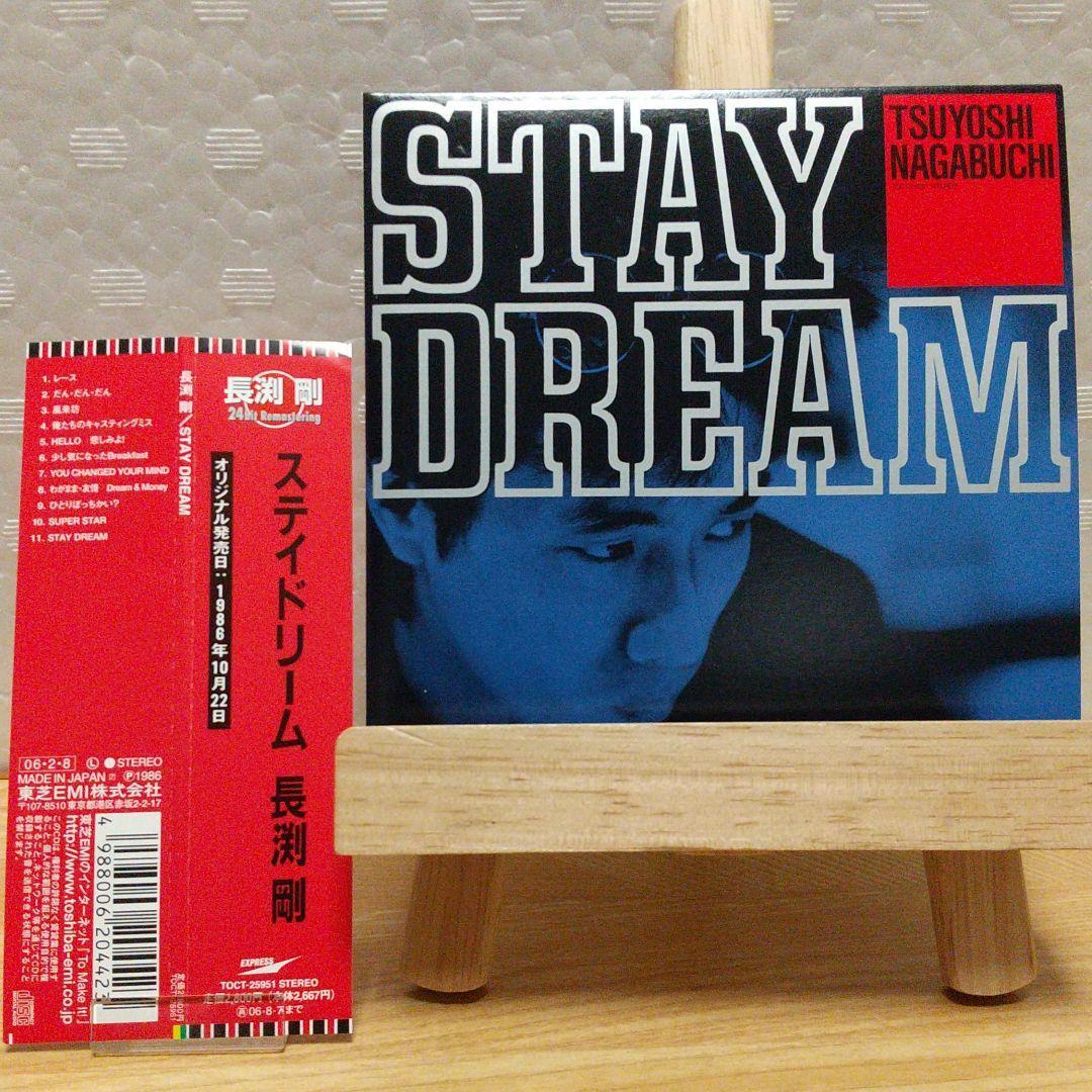 ドリーム 長渕 剛 ステイ 長渕剛:新品・中古CD/アルバム