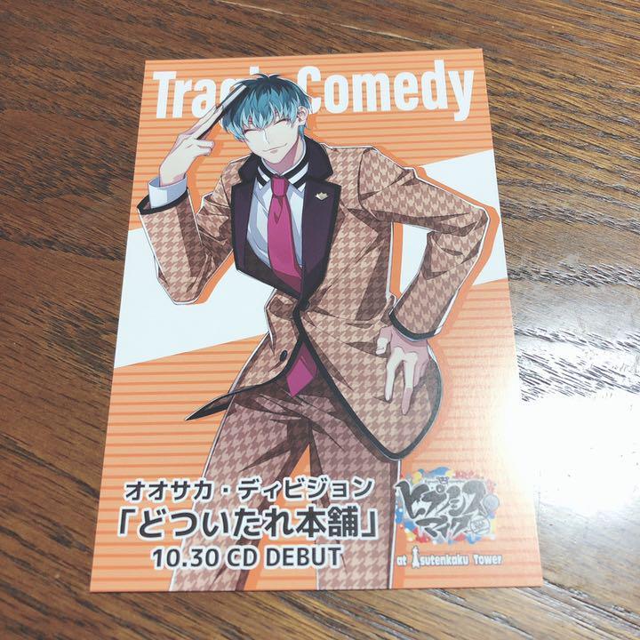 ヒプマイ通天閣コラボ 白膠木簓 ポストカード(¥1,777) , メルカリ スマホでかんたん フリマアプリ