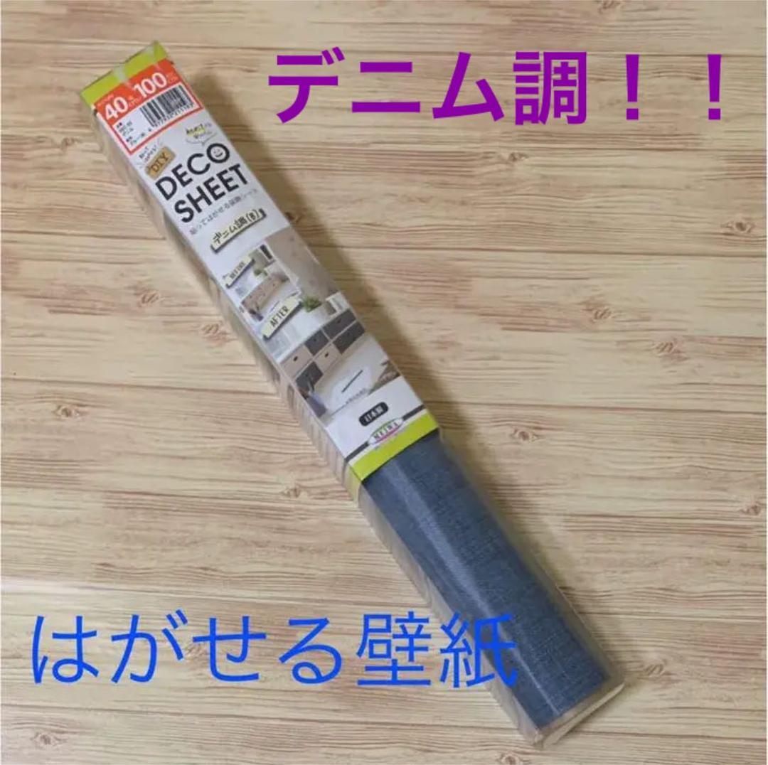 メルカリ 貼ってはがせる壁紙 デニム調 40 100cm 日用品 生活