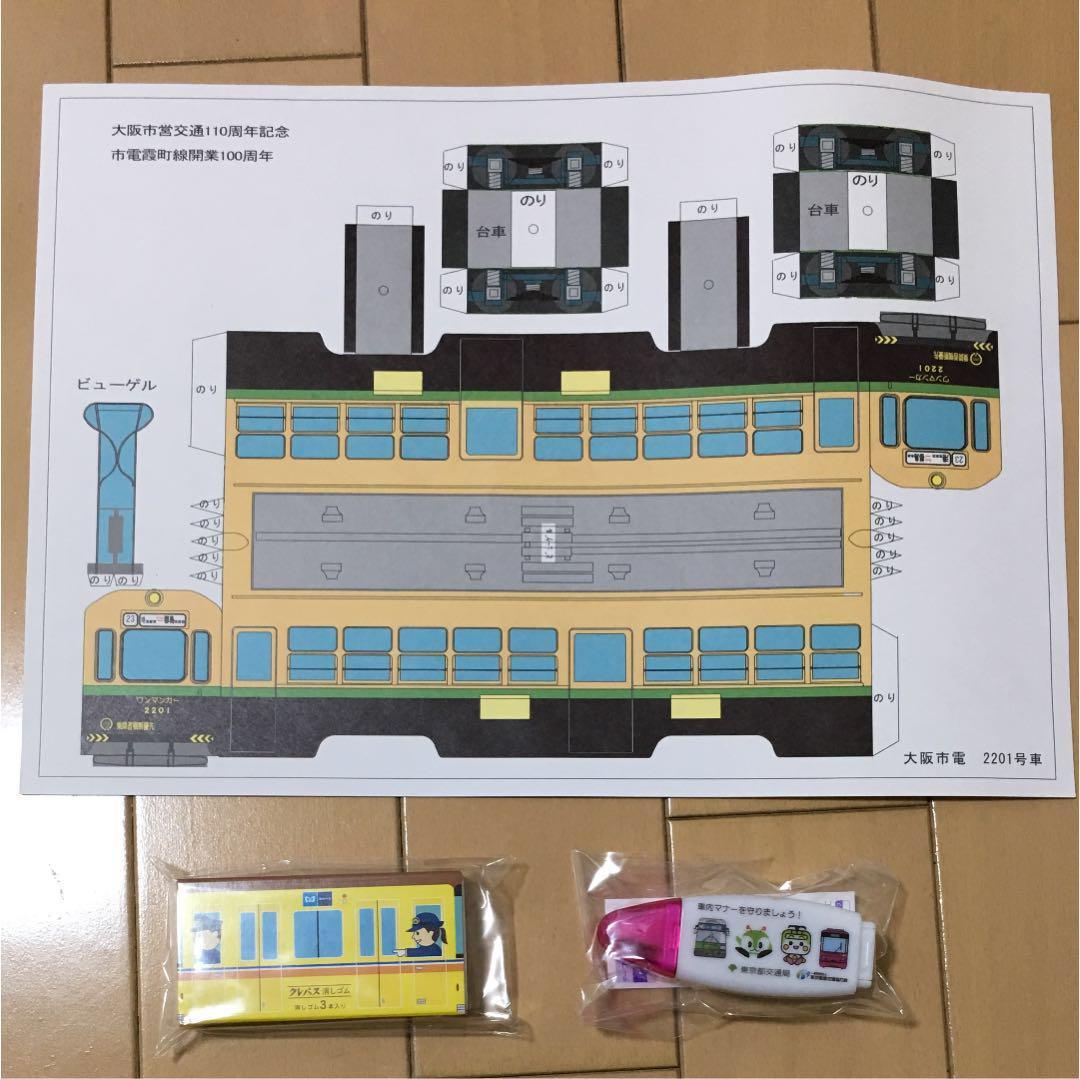 大阪市電霞町線