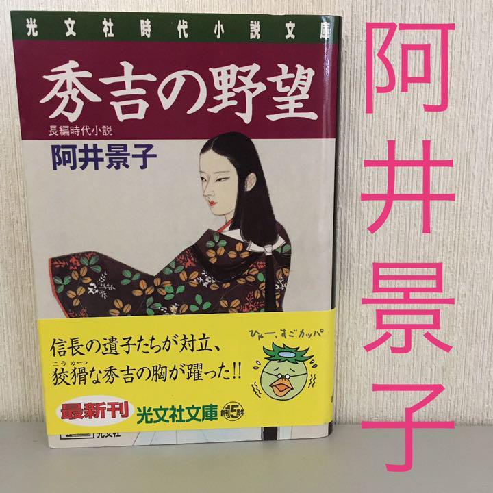 メルカリ - 秀吉の野望 長編時代小説 【文学/小説】 (¥300) 中古や未 ...
