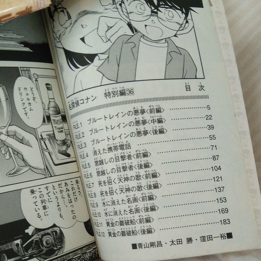 コナン短編集