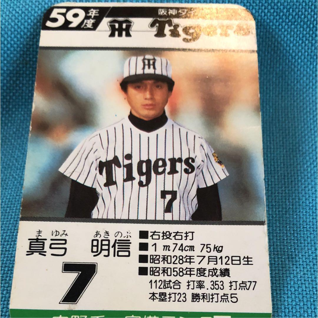 メルカリ - プロ野球カード 阪神タイガース昭和59年度 真弓 明信 背 ...