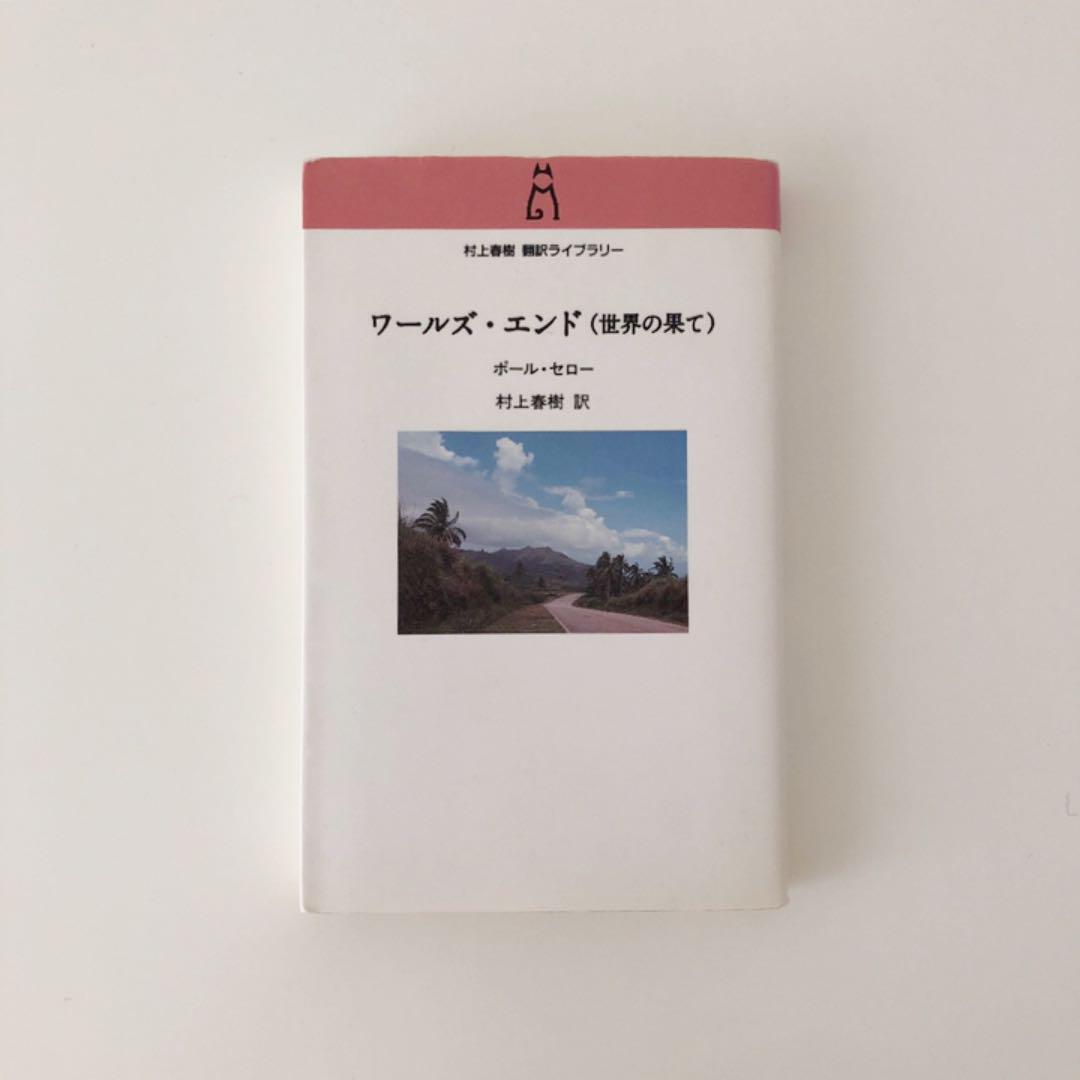 メルカリ - ポール・セロー ワールズ・エンド 村上春樹 【文学/小説 ...