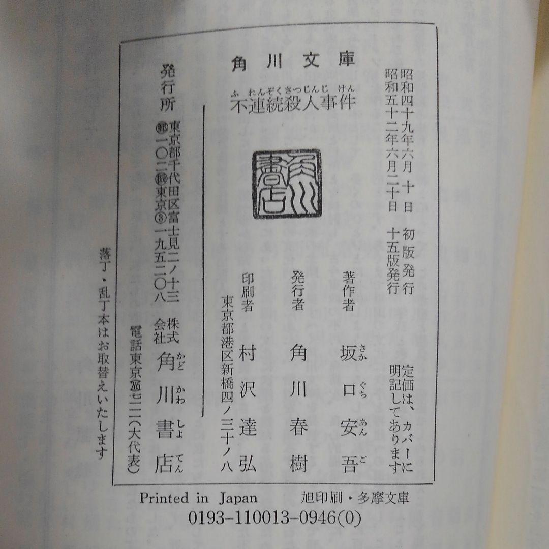 不連続殺人事件 坂口安吾 Shop At Mercari From Japan Buyee Bot Online