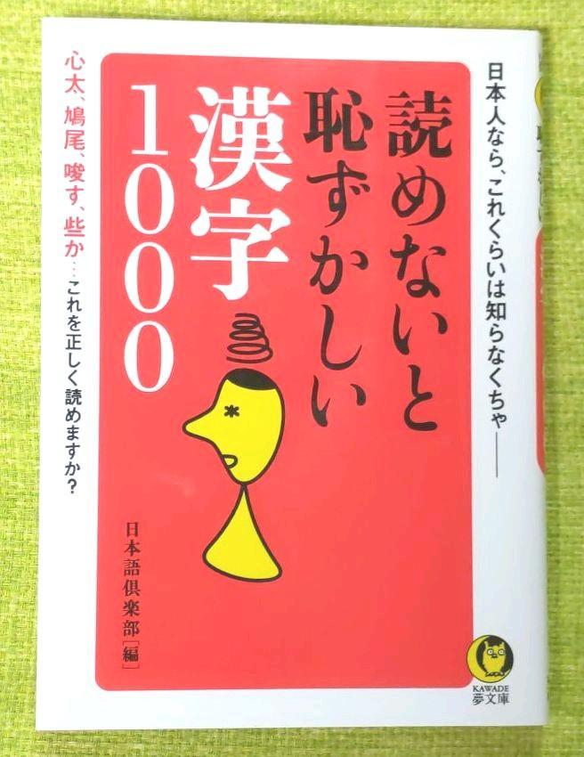 漢字 読め ない と 恥ずかしい 読み間違いが多い漢字4選!社会人で読めないと恥ずかしい単語って?