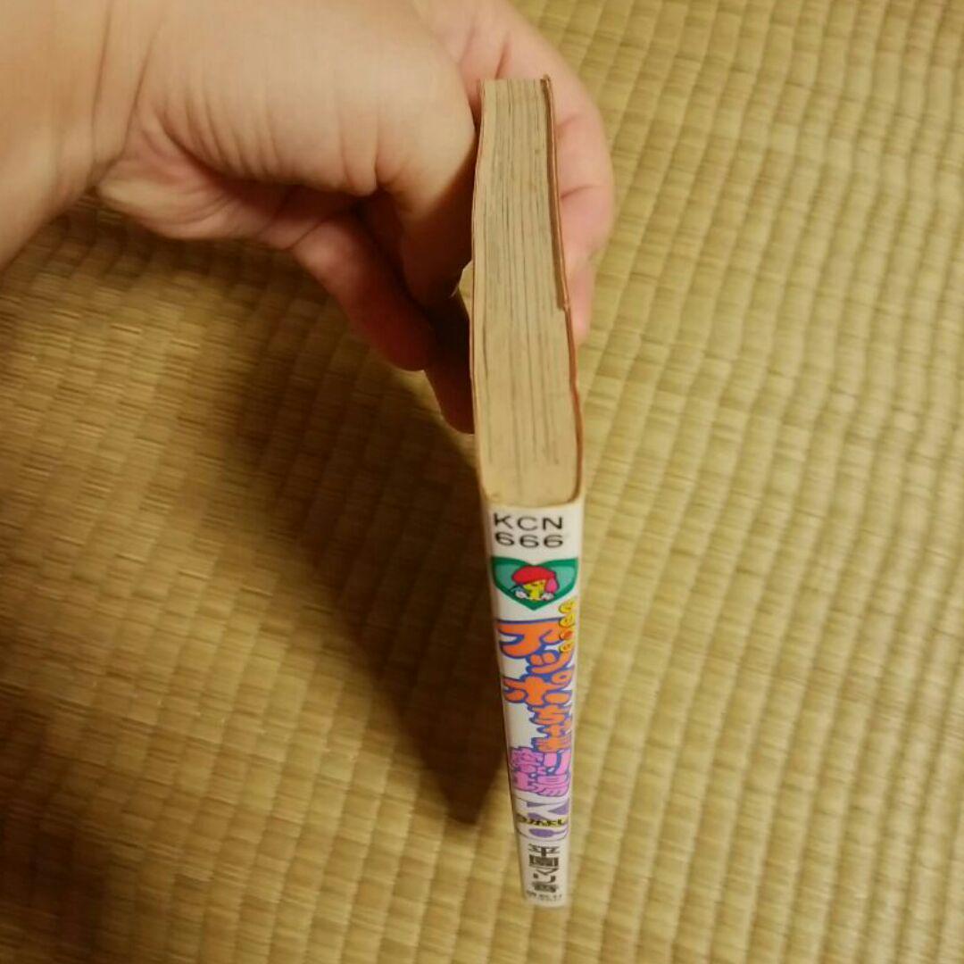メルカリ - 平園マリ香 アッポちゃま劇場 【少女漫画】 (¥2,980) 中古 ...