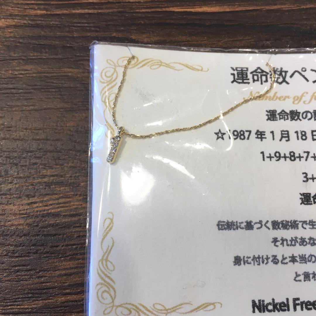 メルカリ - ネックレス/運命数1 (¥777) 中古や未使用のフリマ