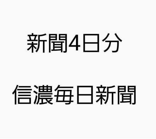 新聞 信濃 毎日 〈社説〉東京五輪・パラ大会 政府は中止を決断せよ
