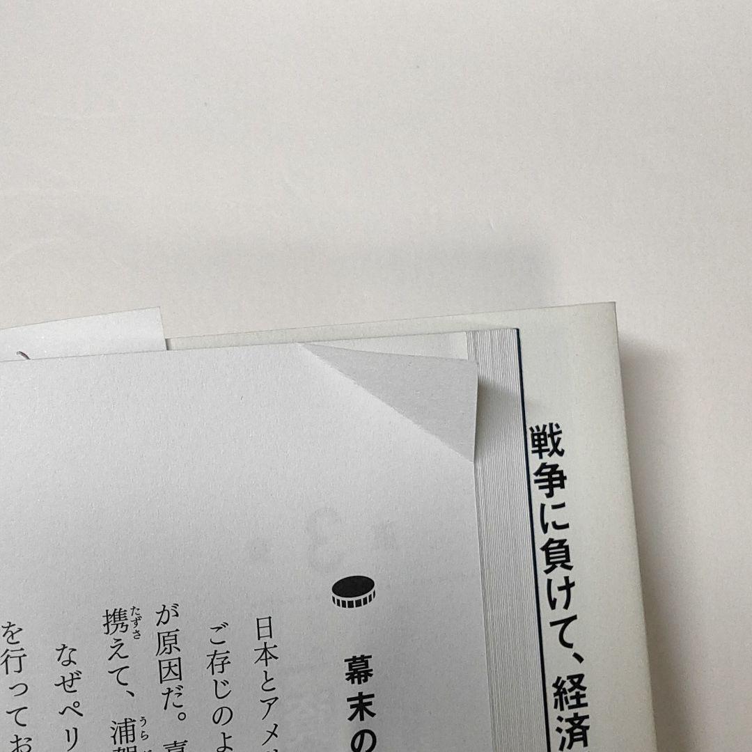 メルカリ - お金の流れでわかる日米関係 525002 【ノンフィクション ...
