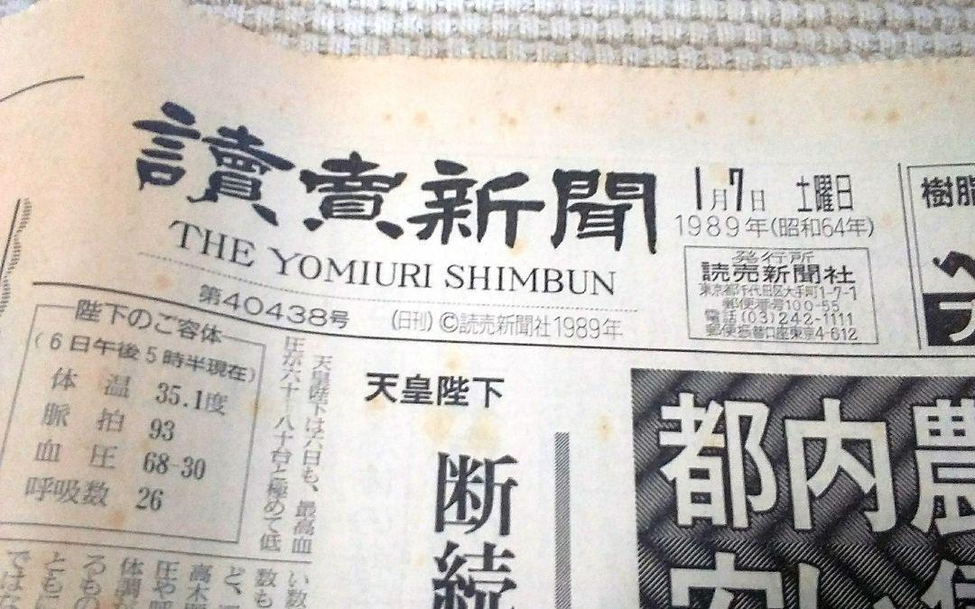 メルカリ - 昭和64年1月7日 読売...