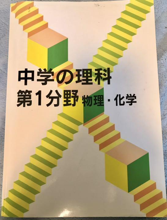 メルカリ - 中学の理科 第一分野 【参考書】 (¥560) 中古や未使用のフリマ