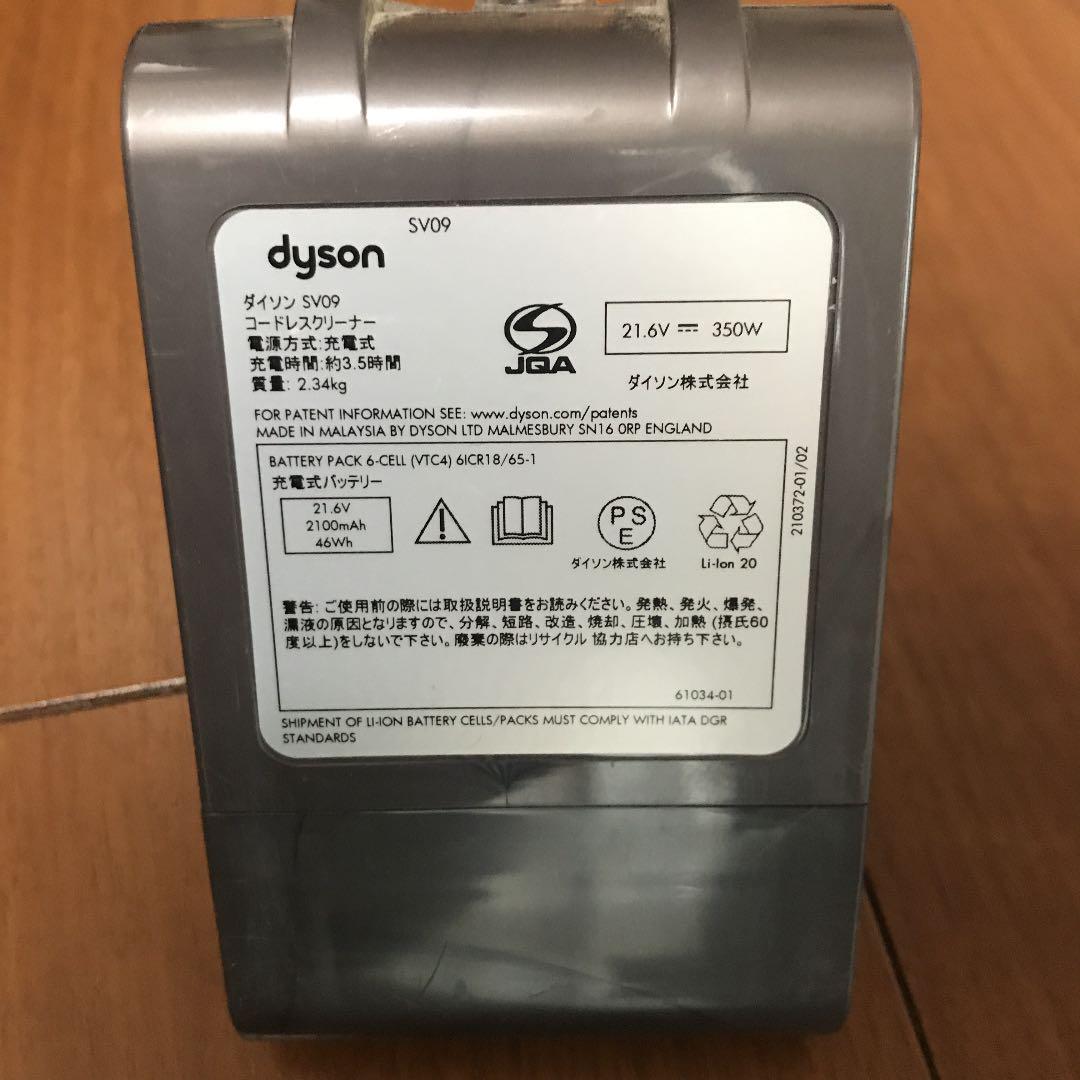 廃棄 ダイソン バッテリー