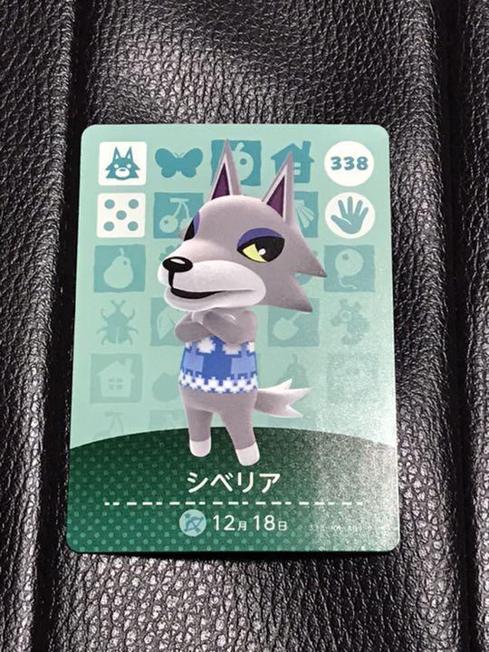 カード シベリア Amiibo