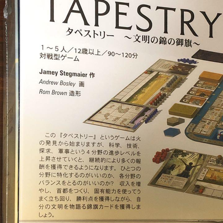 タペストリー ボード ゲーム