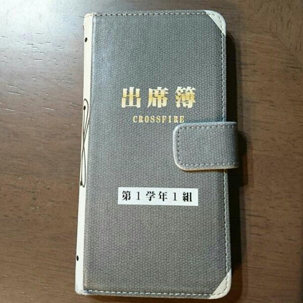 メルカリ - スマホケース Xperia SOV32 出席簿 【Android用ケース ...