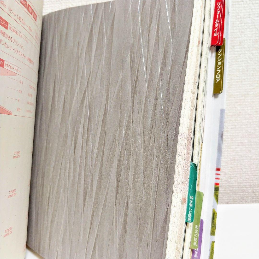 メルカリ サンゲツ 壁紙 見本帳 各種パーツ 2 800 中古や未