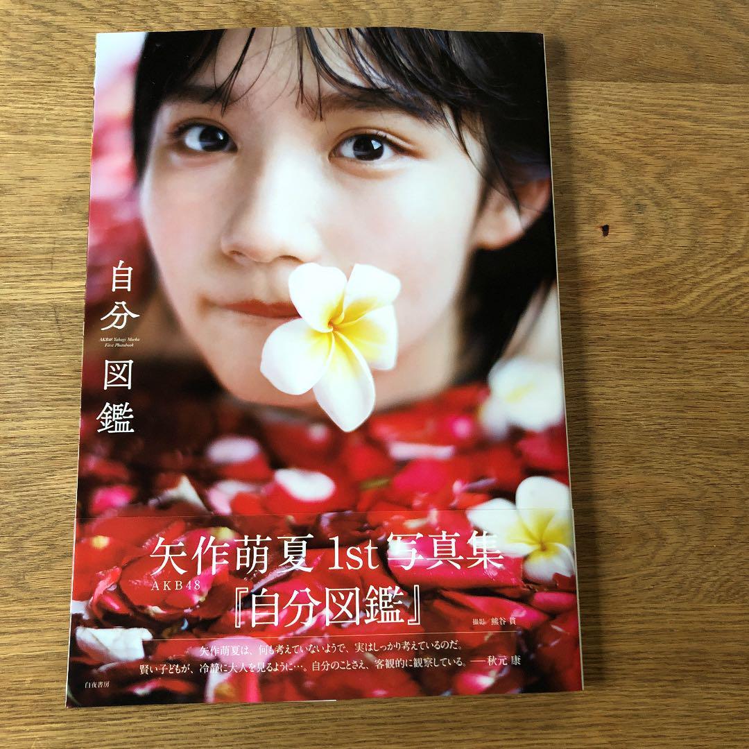 自分図鑑 矢作萌夏 1st写真集(¥1,800) , メルカリ スマホでかんたん フリマアプリ