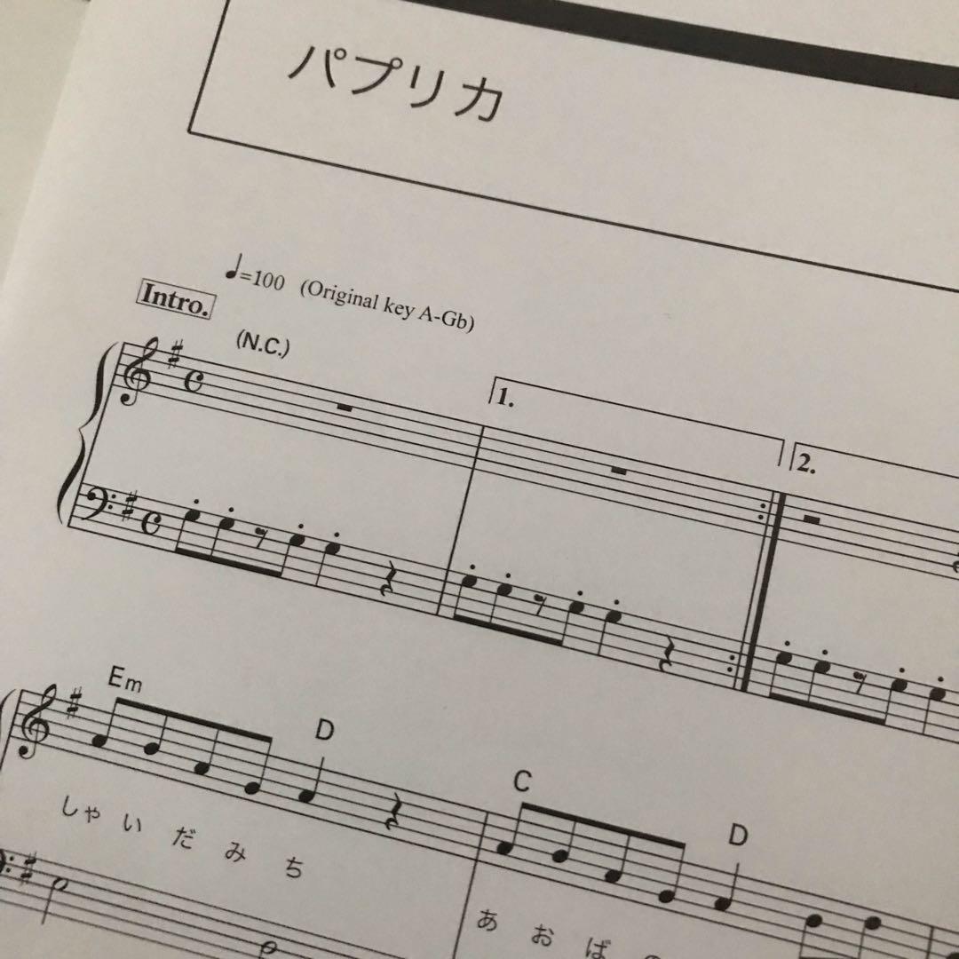 パプリカ 楽譜 初級〜中級(¥338) , メルカリ スマホでかんたん フリマアプリ