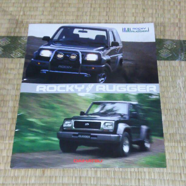 ダイハツ ロッキー\u0026ラガー カタログ(¥500) , メルカリ スマホでかんたん フリマアプリ