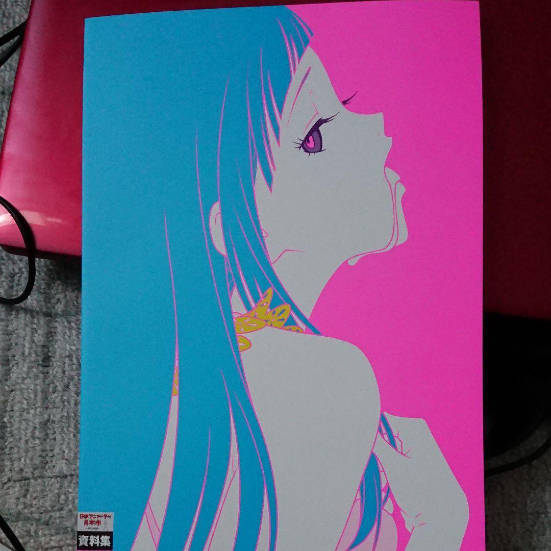 メルカリ - 日本アニメーター見本市 資料集 ME!ME!ME! BOOK!BOOK!BOOK ...