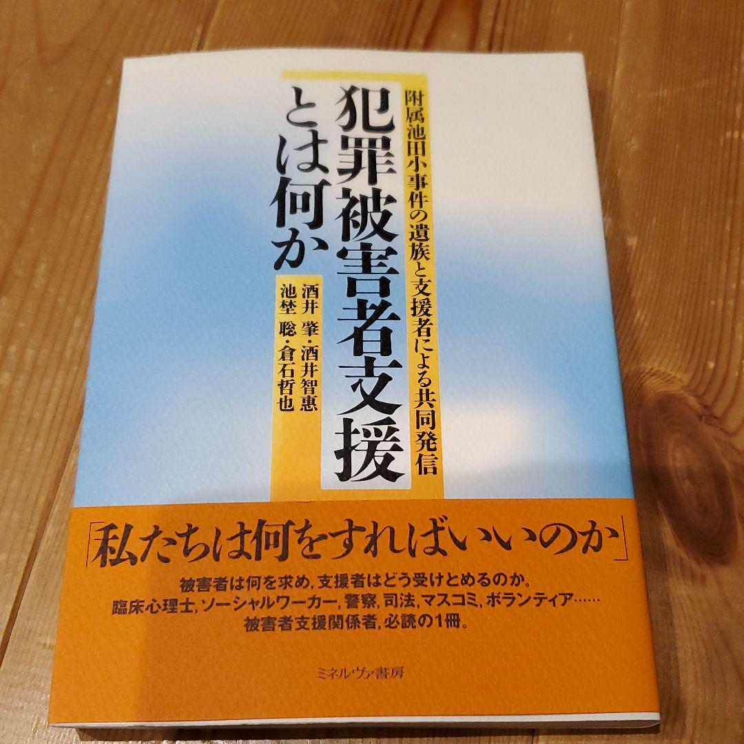 被害者 池田小事件 池田小事件から16年、本郷由美子さんの生き方