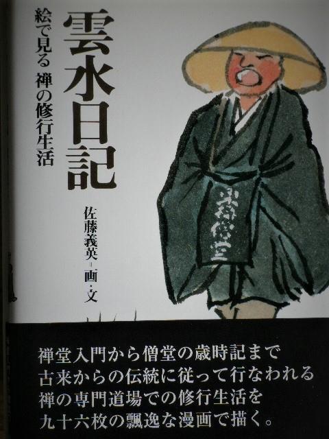 メルカリ - 雲水日記 【ノンフィクション/教養】 (¥3,000) 中古や未 ...