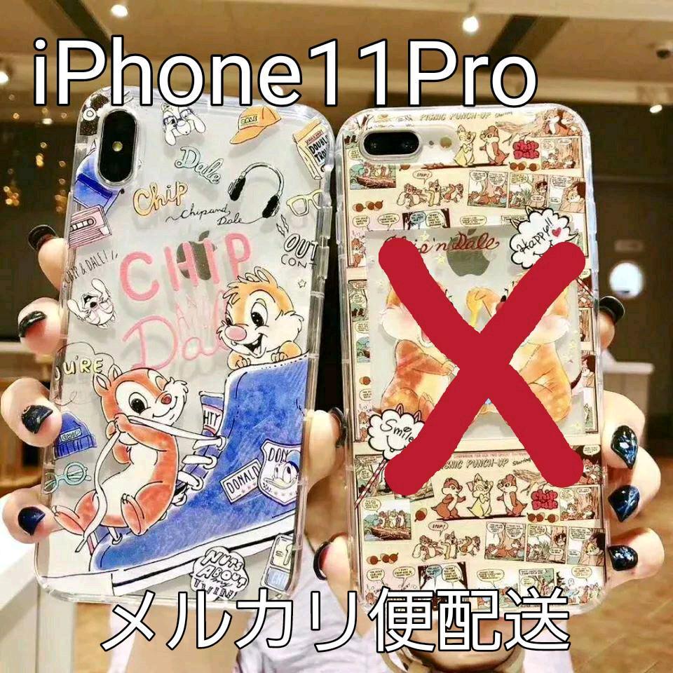 値下げ iphone11 pro
