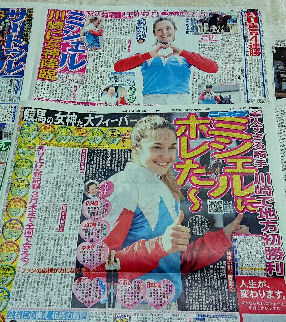 スポーツ新聞 競馬