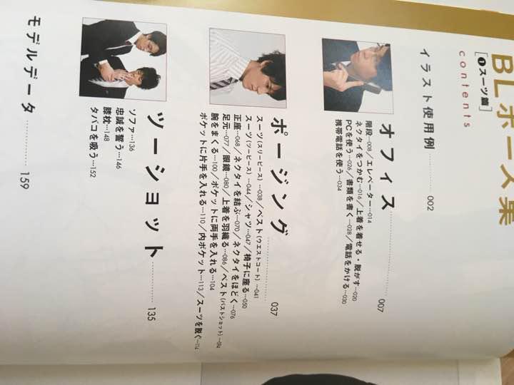メルカリ Blポーズ集 デッサン 漫画 イラスト アニメ ボーイズラブ