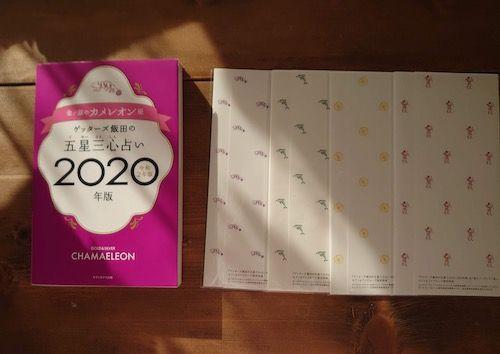 ゲッターズ 飯田 2020 本